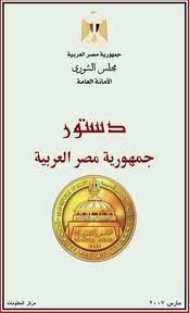 Egypt's Constitution